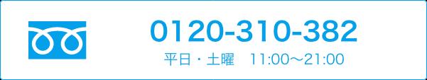 0120-310-382